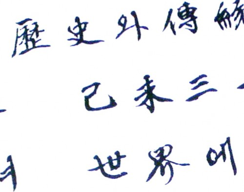 chinese calligraphy at parties and corporate events in Dallas